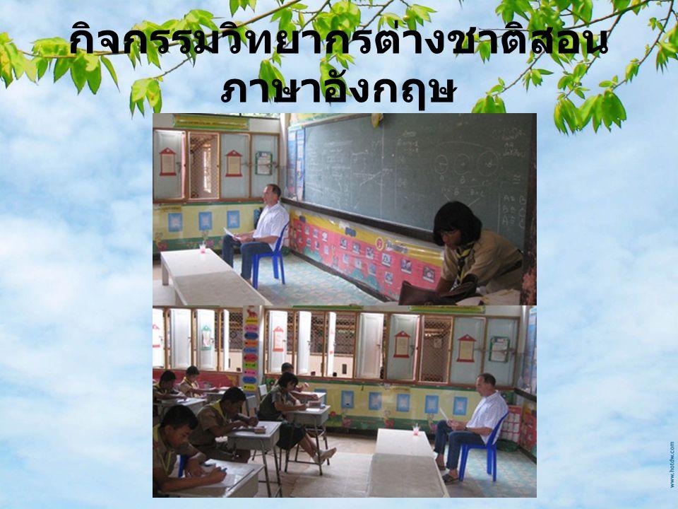 กิจกรรมวิทยากรต่างชาติสอน ภาษาอังกฤษ