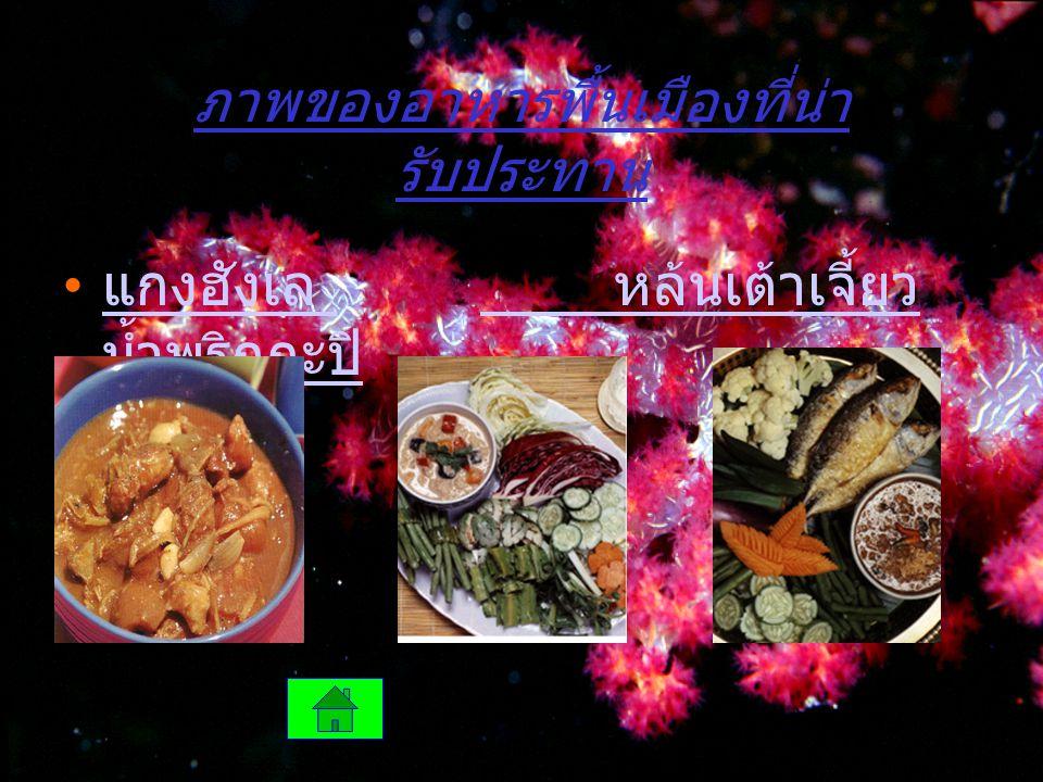 ภาพของอาหารพื้นเมืองที่น่า รับประทาน แกงฮังเล หล้นเต้าเจี้ยว น้ำพริกกะปิ แกงฮังเล หล้นเต้าเจี้ยว น้ำพริกกะปิ