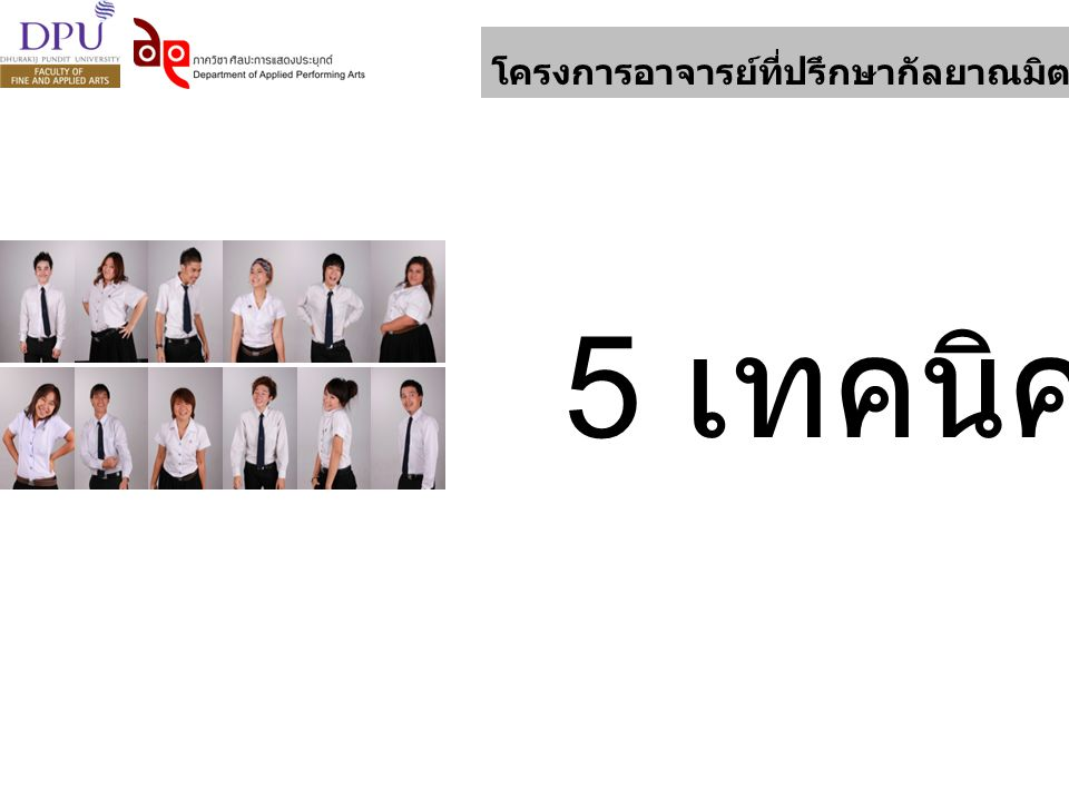 5 เทคนิค