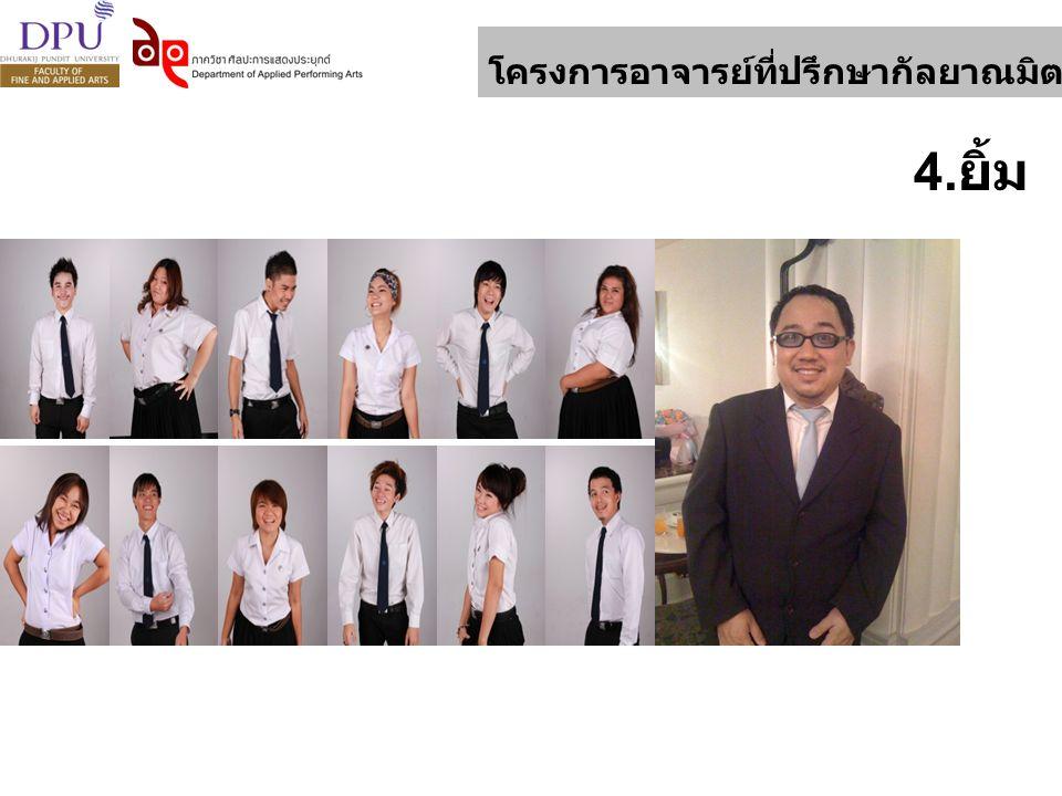 โครงการอาจารย์ที่ปรึกษากัลยาณมิตร 4. ยิ้ม