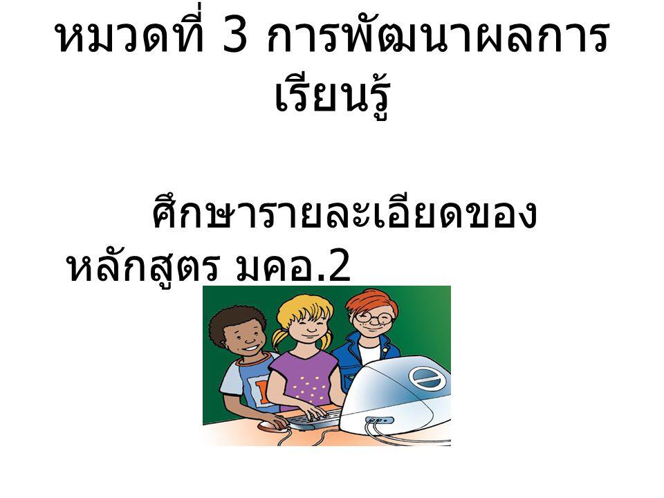 หมวดที่ 3 การพัฒนาผลการ เรียนรู้ ศึกษารายละเอียดของ หลักสูตร มคอ.2