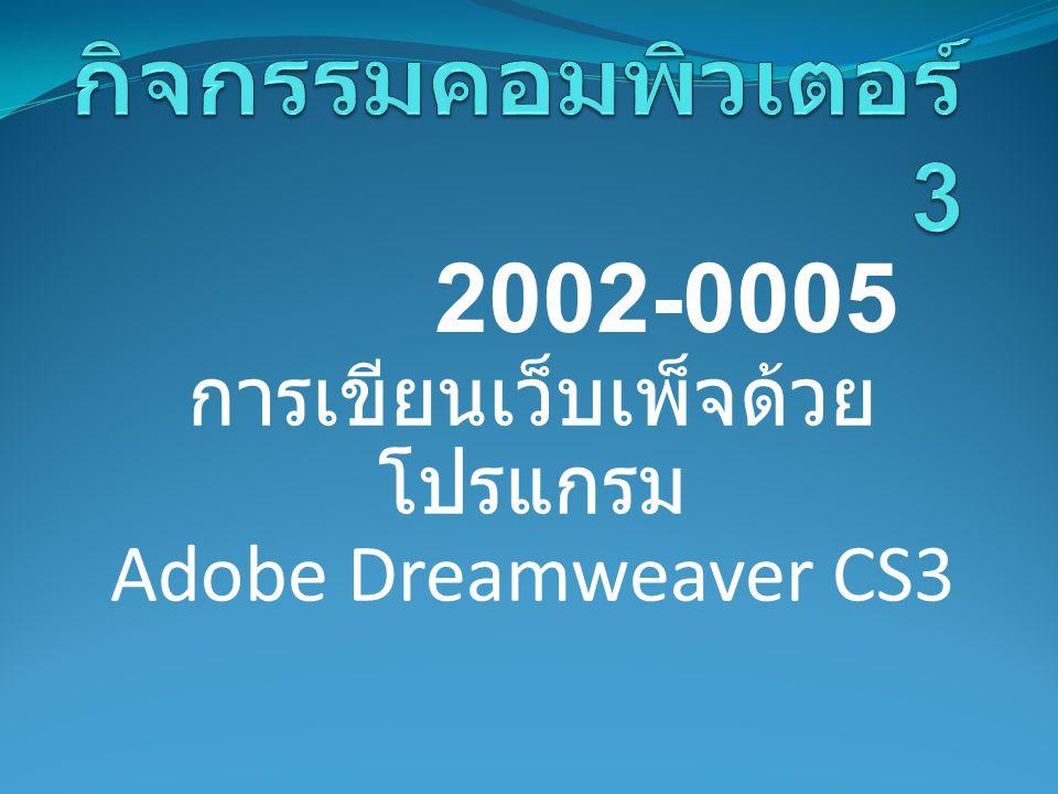 2002-0005 การเขียนเว็บเพ็จด้วย โปรแกรม Adobe Dreamweaver CS3