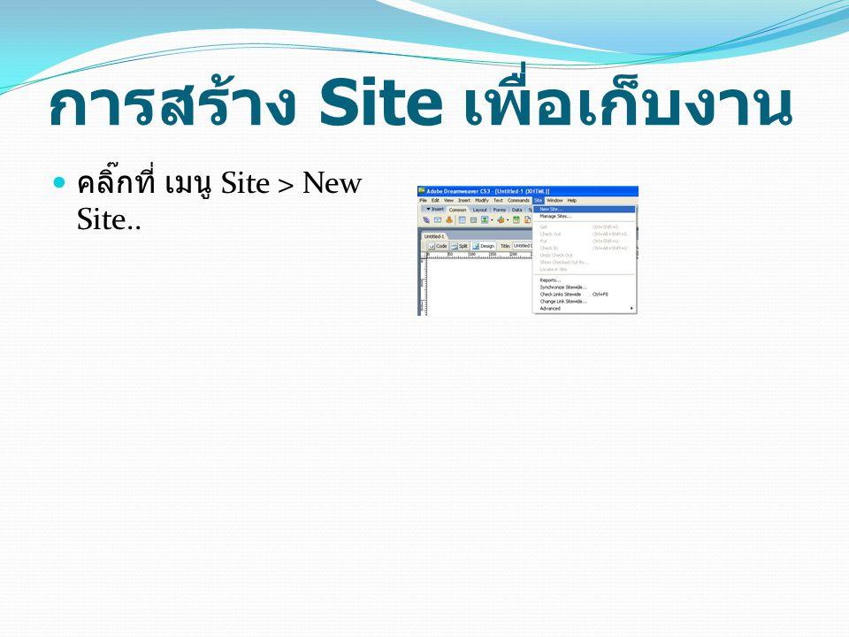การสร้าง Site เพื่อเก็บงาน คลิ๊กที่ เมนู Site > New Site..