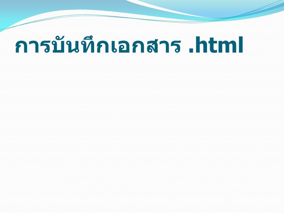 การบันทึกเอกสาร.html