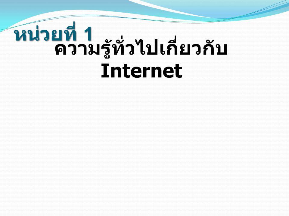 หน่วยที่ 1 ความรู้ทั่วไปเกี่ยวกับ Internet
