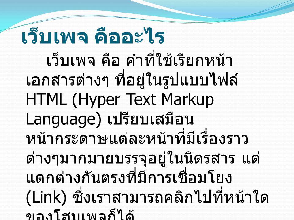 เว็บเพจ คืออะไร เว็บเพจ คือ คำที่ใช้เรียกหน้า เอกสารต่างๆ ที่อยู่ในรูปแบบไฟล์ HTML (Hyper Text Markup Language) เปรียบเสมือน หน้ากระดาษแต่ละหน้าที่มีเ