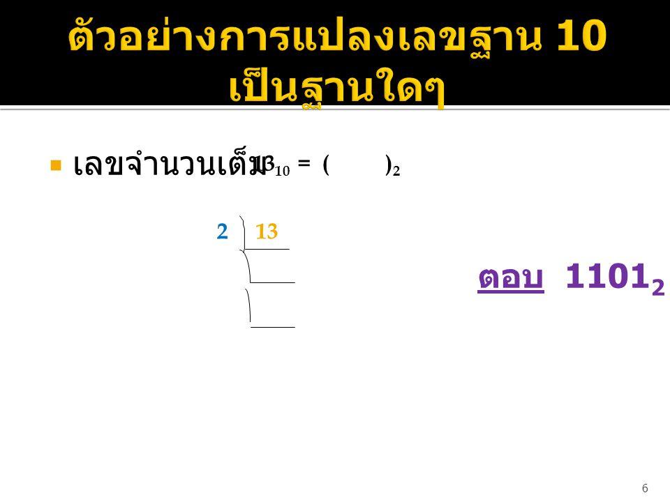 เลขจำนวนเต็ม 6 132 2 6 1 2 3 0 1 13 10 = ( ) 2 ตอบ 1101 2