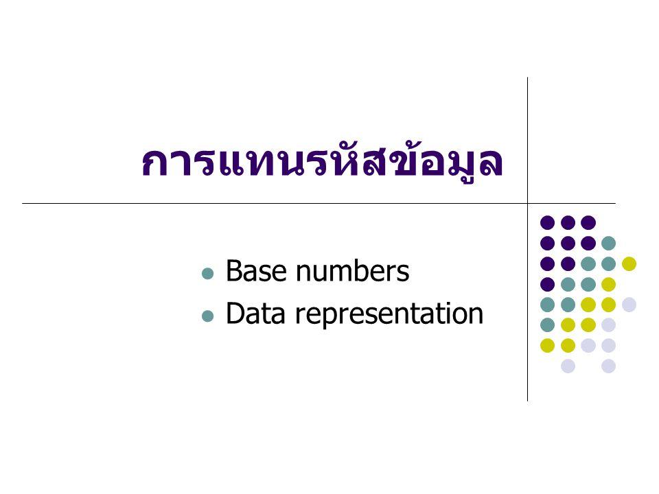 การแทนรหัสข้อมูล Base numbers Data representation