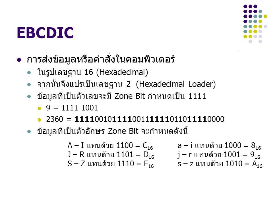 EBCDIC การส่งข้อมูลหรือคำสั่งในคอมพิวเตอร์ ในรูปเลขฐาน 16 (Hexadecimal) จากนั้นจึงแปรเป็นเลขฐาน 2 (Hexadecimal Loader) ข้อมูลที่เป็นตัวเลขจะมี Zone Bi