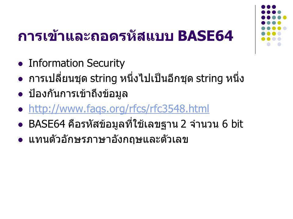 การเข้าและถอดรหัสแบบ BASE64 Information Security การเปลี่ยนชุด string หนึ่งไปเป็นอีกชุด string หนึ่ง ป้องกันการเข้าถึงข้อมูล http://www.faqs.org/rfcs/
