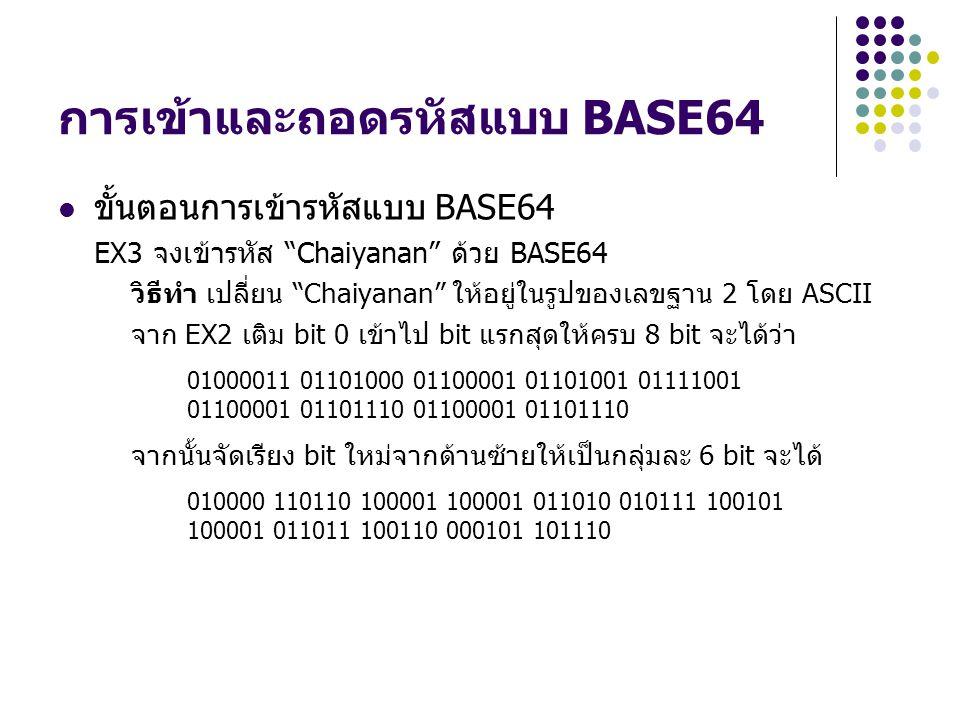 """การเข้าและถอดรหัสแบบ BASE64 ขั้นตอนการเข้ารหัสแบบ BASE64 EX3 จงเข้ารหัส """"Chaiyanan"""" ด้วย BASE64 วิธีทำ เปลี่ยน """"Chaiyanan"""" ให้อยู่ในรูปของเลขฐาน 2 โดย"""