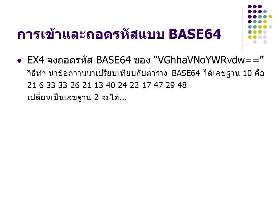 """การเข้าและถอดรหัสแบบ BASE64 EX4 จงถอดรหัส BASE64 ของ """"VGhhaVNoYWRvdw=="""" วิธีทำ นำข้อความมาเปรียบเทียบกับตาราง BASE64 ได้เลขฐาน 10 คือ 21 6 33 33 26 21"""