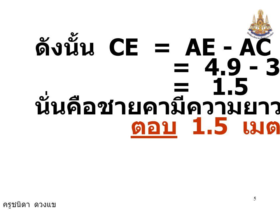 ครูชนิดา ดวงแข 6 ตัวอย่างที่ 2 โทรทัศน์เครื่องหนึ่งมีหน้า จอที่วัดตามแนวเส้นทแยงมุมได้ 20 นิ้ว ถ้าหน้าจอโทรทัศน์สูง 12 นิ้ว จงหาว่า หน้าจอโทรทัศน์ยาวเท่าไร 20 นิ้ว 12 นิ้ว B A C