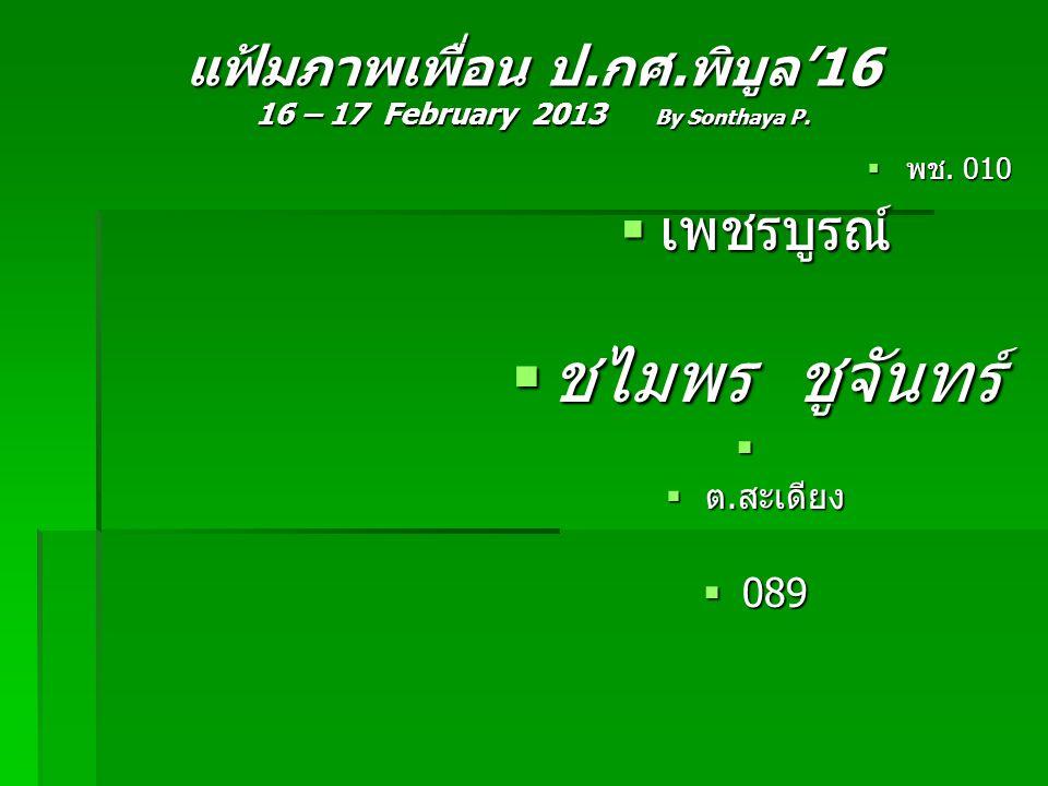 แฟ้มภาพเพื่อน ป.กศ.พิบูล'16 16 – 17 February 2013 By Sonthaya P.  พช. 010  เพชรบูรณ์  ชไมพร ชูจันทร์   ต.สะเดียง  089