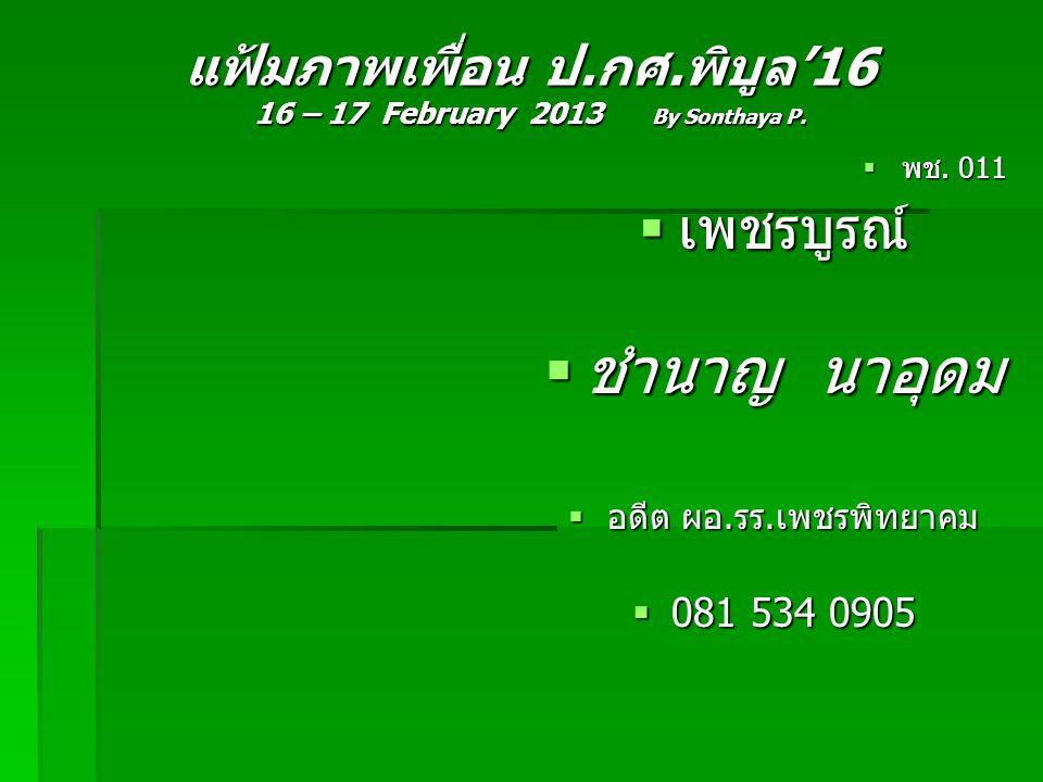 แฟ้มภาพเพื่อน ป.กศ.พิบูล'16 16 – 17 February 2013 By Sonthaya P.  พช. 011  เพชรบูรณ์  ชำนาญ นาอุดม  อดีต ผอ.รร.เพชรพิทยาคม  081 534 0905