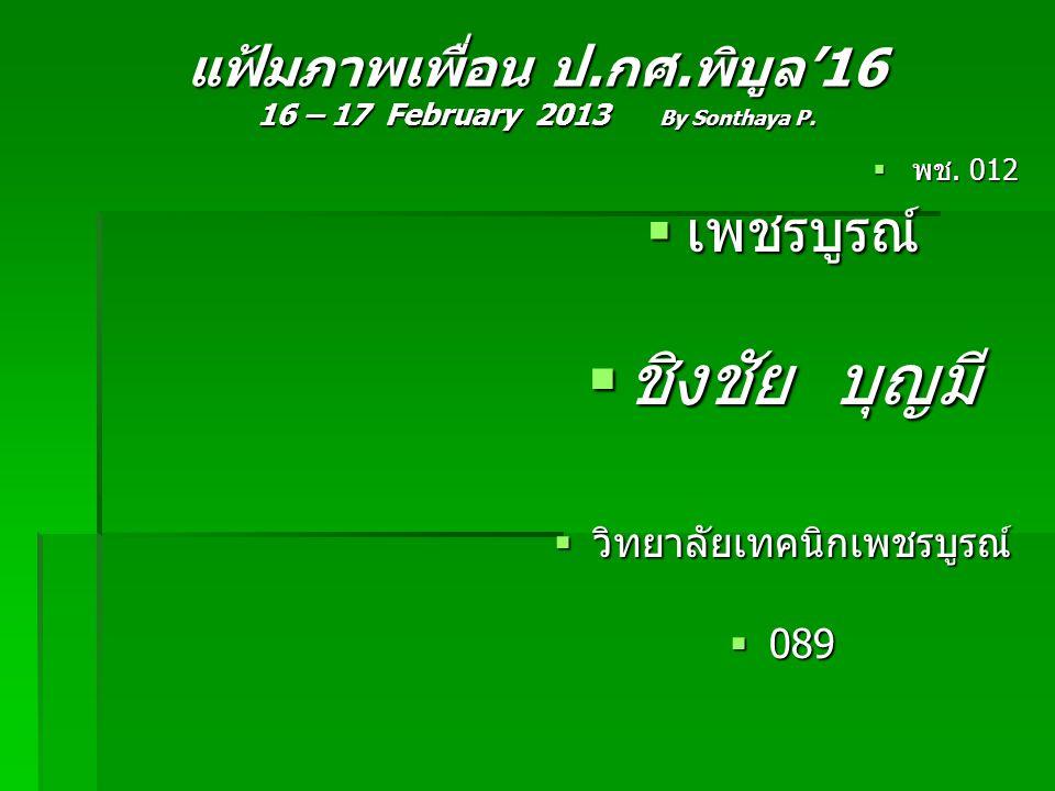 แฟ้มภาพเพื่อน ป.กศ.พิบูล'16 16 – 17 February 2013 By Sonthaya P.  พช. 012  เพชรบูรณ์  ชิงชัย บุญมี  วิทยาลัยเทคนิกเพชรบูรณ์  089