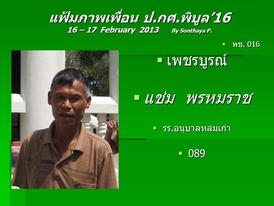 แฟ้มภาพเพื่อน ป.กศ.พิบูล'16 16 – 17 February 2013 By Sonthaya P.  พช. 016  เพชรบูรณ์  แช่ม พรหมราช  รร.อนุบาลหล่มเก่า  089