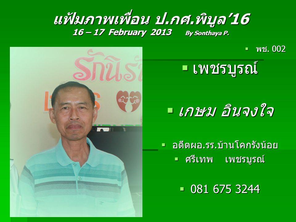 แฟ้มภาพเพื่อน ป.กศ.พิบูล'16 16 – 17 February 2013 By Sonthaya P.  พช. 002  เพชรบูรณ์  เกษม อินจงใจ  อดีตผอ.รร.บ้านโคกรังน้อย  ศรีเทพ เพชรบูรณ์ 