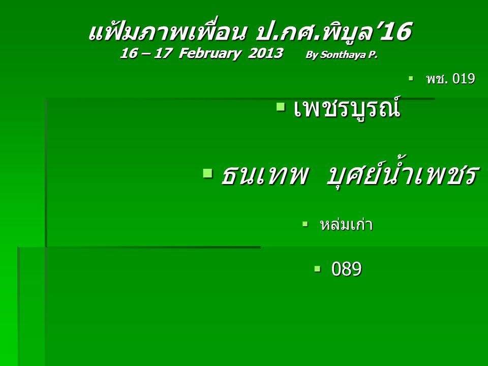 แฟ้มภาพเพื่อน ป.กศ.พิบูล'16 16 – 17 February 2013 By Sonthaya P.  พช. 019  เพชรบูรณ์  ธนเทพ บุศย์น้ำเพชร  หล่มเก่า  089