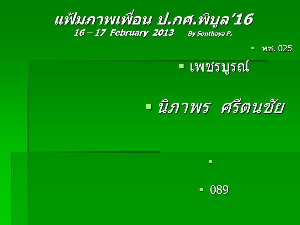 แฟ้มภาพเพื่อน ป.กศ.พิบูล'16 16 – 17 February 2013 By Sonthaya P.  พช. 025  เพชรบูรณ์  นิภาพร ศรีตนชัย   089