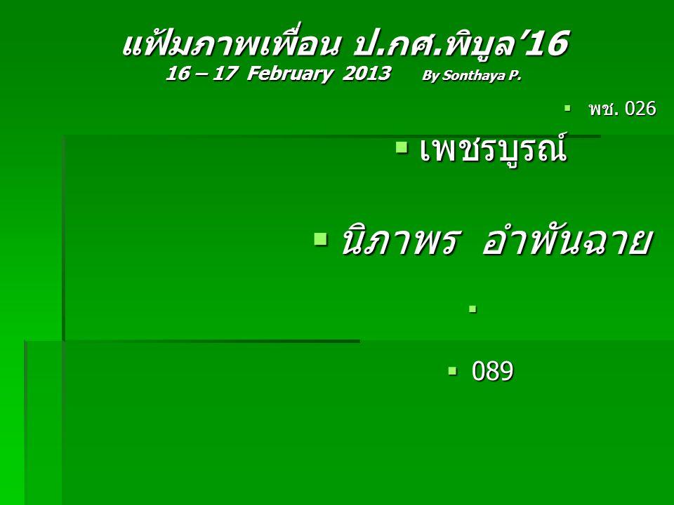 แฟ้มภาพเพื่อน ป.กศ.พิบูล'16 16 – 17 February 2013 By Sonthaya P.  พช. 026  เพชรบูรณ์  นิภาพร อำพันฉาย   089