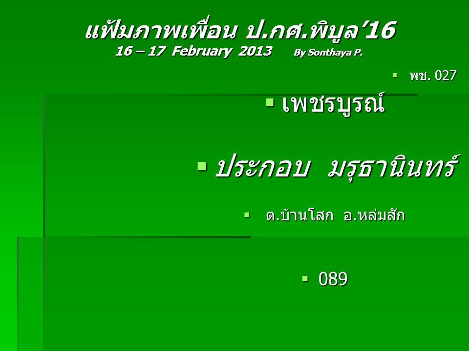 แฟ้มภาพเพื่อน ป.กศ.พิบูล'16 16 – 17 February 2013 By Sonthaya P.  พช. 027  เพชรบูรณ์  ประกอบ มรุธานินทร์  ต.บ้านโสก อ.หล่มสัก  089