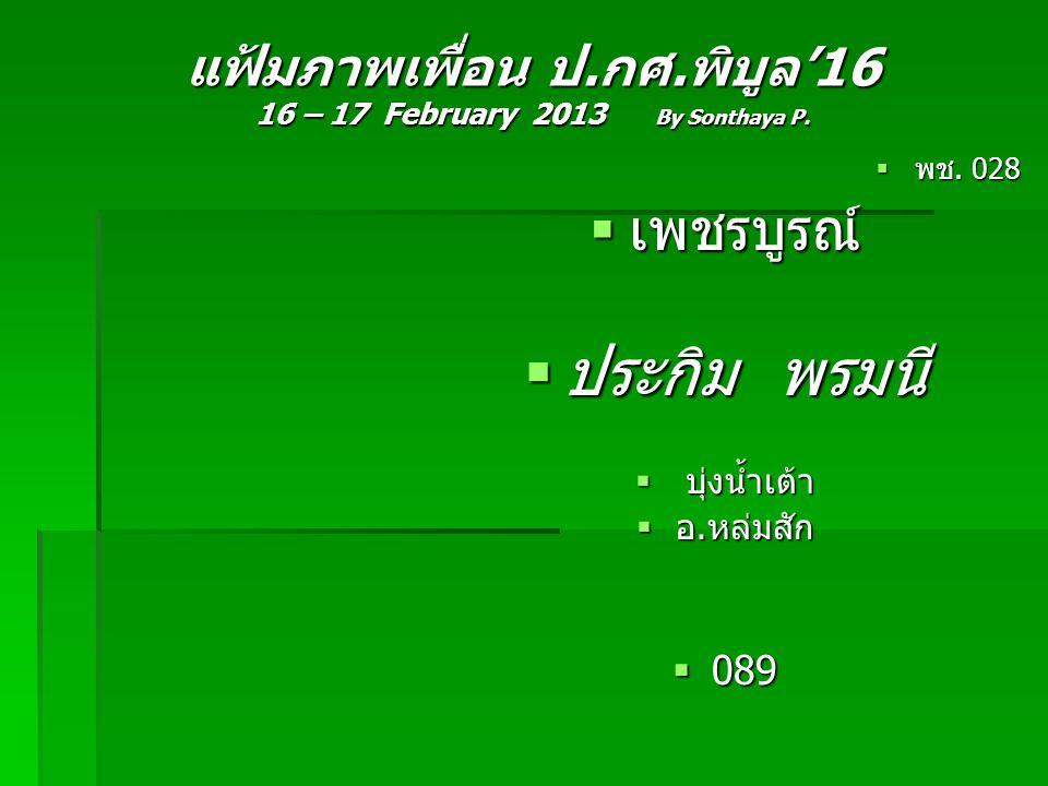แฟ้มภาพเพื่อน ป.กศ.พิบูล'16 16 – 17 February 2013 By Sonthaya P.  พช. 028  เพชรบูรณ์  ประกิม พรมนี  บุ่งน้ำเต้า  อ.หล่มสัก  089