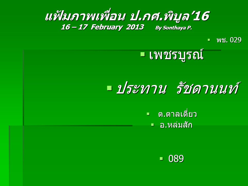 แฟ้มภาพเพื่อน ป.กศ.พิบูล'16 16 – 17 February 2013 By Sonthaya P.  พช. 029  เพชรบูรณ์  ประทาน รัชดานนท์  ต.ตาลเดี่ยว  อ.หล่มสัก  089