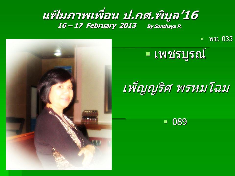 แฟ้มภาพเพื่อน ป.กศ.พิบูล'16 16 – 17 February 2013 By Sonthaya P.  พช. 035  เพชรบูรณ์ เพ็ญญริศ พรหมโฉม  089
