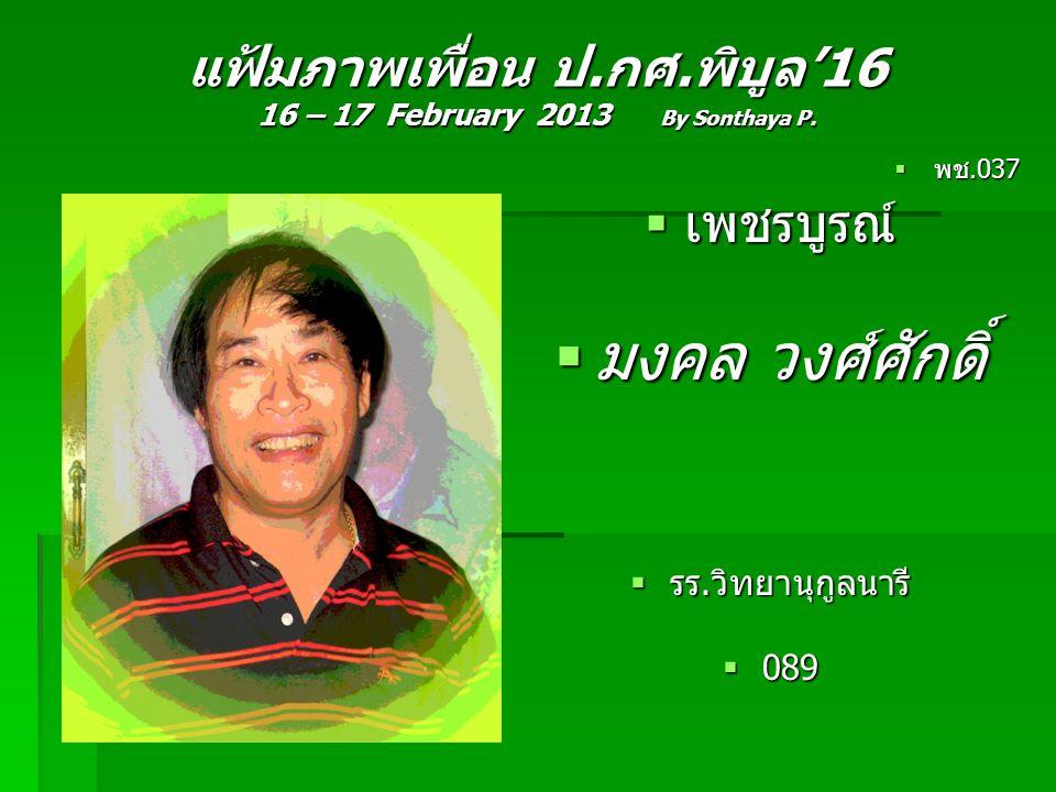 แฟ้มภาพเพื่อน ป.กศ.พิบูล'16 16 – 17 February 2013 By Sonthaya P.  พช.037  เพชรบูรณ์  มงคล วงศ์ศักดิ์  รร.วิทยานุกูลนารี  089