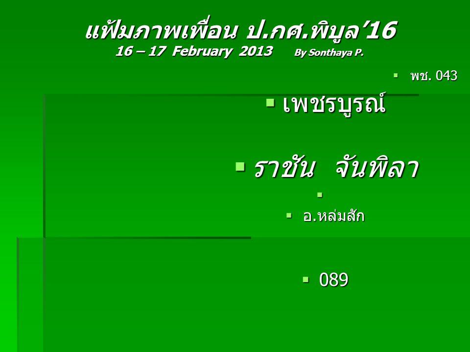 แฟ้มภาพเพื่อน ป.กศ.พิบูล'16 16 – 17 February 2013 By Sonthaya P.  พช. 043  เพชรบูรณ์  ราชัน จันพิลา   อ.หล่มสัก  089