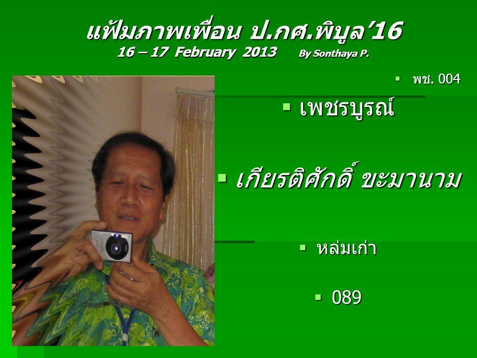 แฟ้มภาพเพื่อน ป.กศ.พิบูล'16 16 – 17 February 2013 By Sonthaya P.  พช. 004  เพชรบูรณ์  เกียรติศักดิ์ ขะมานาม  หล่มเก่า  089