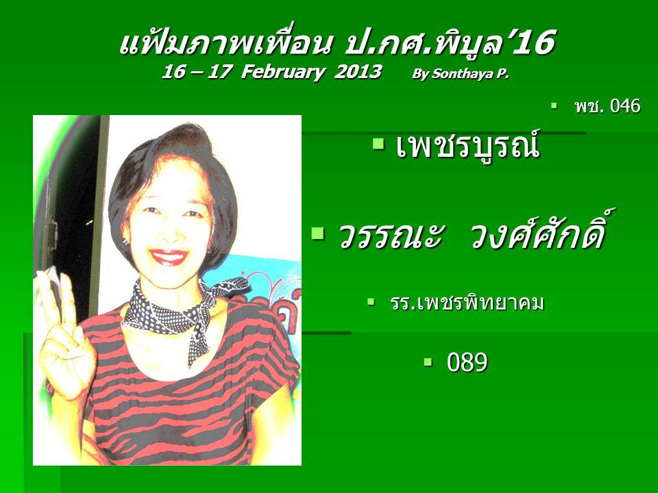 แฟ้มภาพเพื่อน ป.กศ.พิบูล'16 16 – 17 February 2013 By Sonthaya P.  พช. 046  เพชรบูรณ์  วรรณะ วงศ์ศักดิ์  รร.เพชรพิทยาคม  089