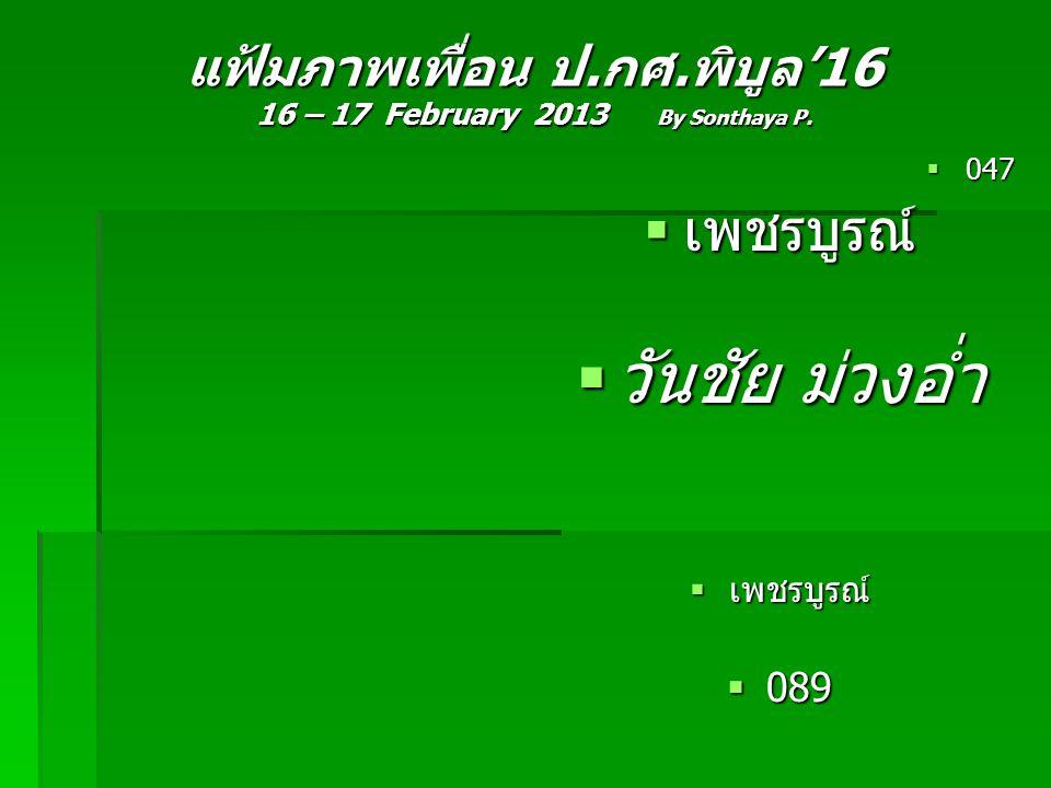 แฟ้มภาพเพื่อน ป.กศ.พิบูล'16 16 – 17 February 2013 By Sonthaya P.  047  เพชรบูรณ์  วันชัย ม่วงอ่ำ  เพชรบูรณ์  089