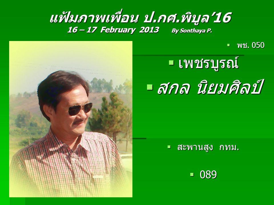 แฟ้มภาพเพื่อน ป.กศ.พิบูล'16 16 – 17 February 2013 By Sonthaya P.  พช. 050  เพชรบูรณ์  สกล นิยมศิลป์  สะพานสูง กทม.  089