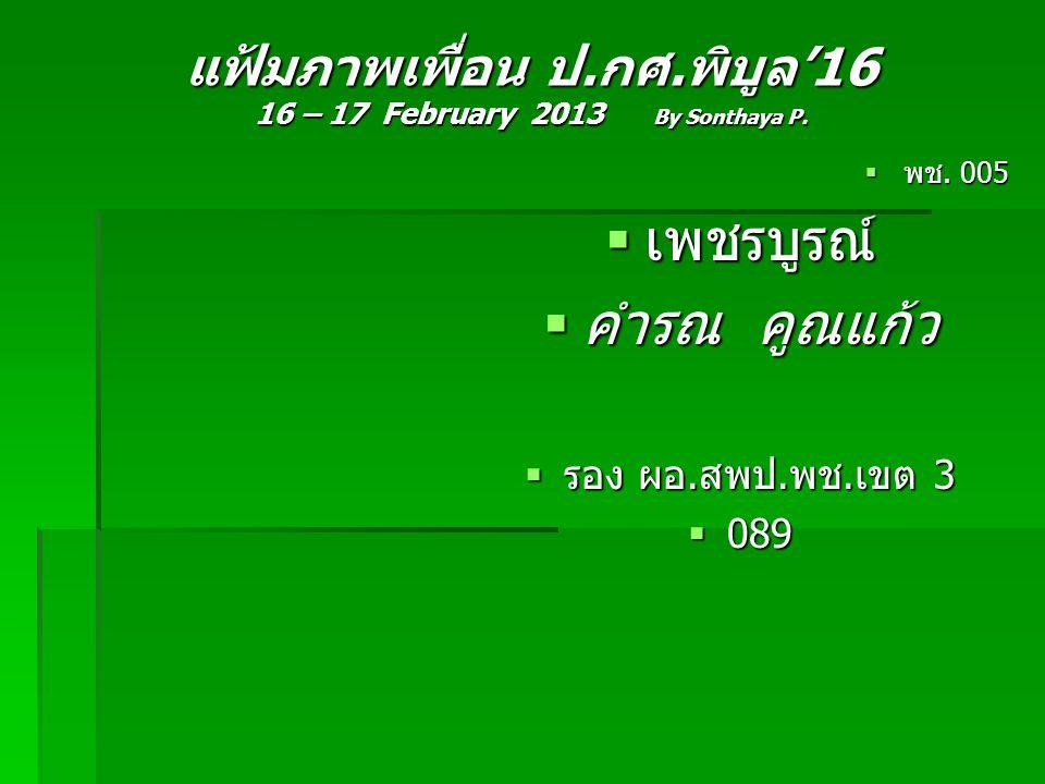 แฟ้มภาพเพื่อน ป.กศ.พิบูล'16 16 – 17 February 2013 By Sonthaya P.