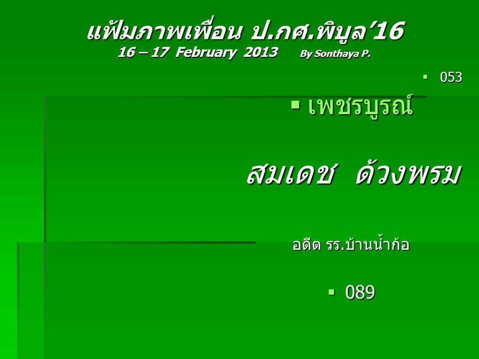 แฟ้มภาพเพื่อน ป.กศ.พิบูล'16 16 – 17 February 2013 By Sonthaya P.  053  เพชรบูรณ์ สมเดช ด้วงพรม อดีต รร.บ้านน้ำก้อ  089