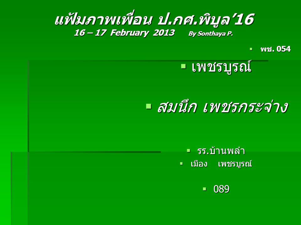 แฟ้มภาพเพื่อน ป.กศ.พิบูล'16 16 – 17 February 2013 By Sonthaya P.  พช. 054  เพชรบูรณ์  สมนึก เพชรกระจ่าง  รร.บ้านพลำ  เมือง เพชรบูรณ์  089