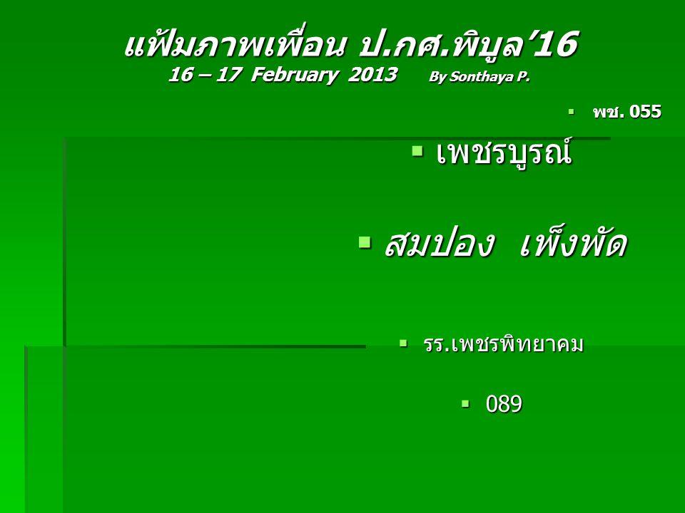 แฟ้มภาพเพื่อน ป.กศ.พิบูล'16 16 – 17 February 2013 By Sonthaya P.  พช. 055  เพชรบูรณ์  สมปอง เพ็งพัด  รร.เพชรพิทยาคม  089