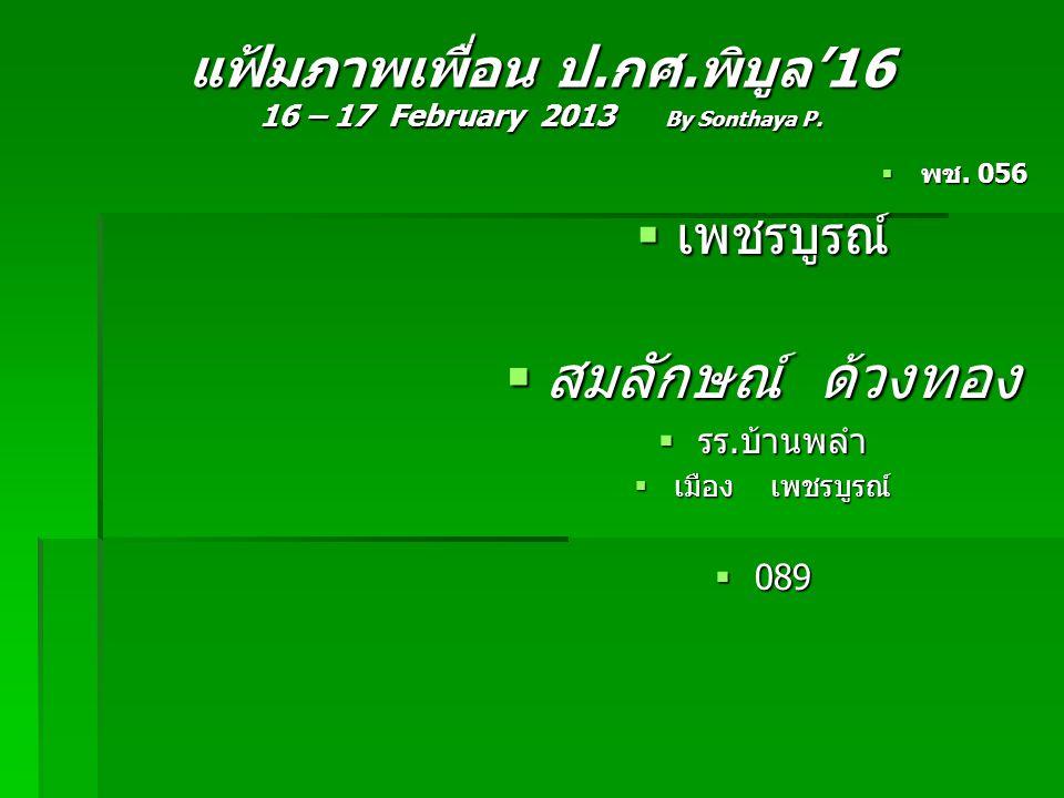 แฟ้มภาพเพื่อน ป.กศ.พิบูล'16 16 – 17 February 2013 By Sonthaya P.  พช. 056  เพชรบูรณ์  สมลักษณ์ ด้วงทอง  รร.บ้านพลำ  เมือง เพชรบูรณ์  089