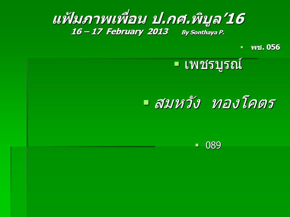 แฟ้มภาพเพื่อน ป.กศ.พิบูล'16 16 – 17 February 2013 By Sonthaya P.  พช. 056  เพชรบูรณ์  สมหวัง ทองโคตร  089