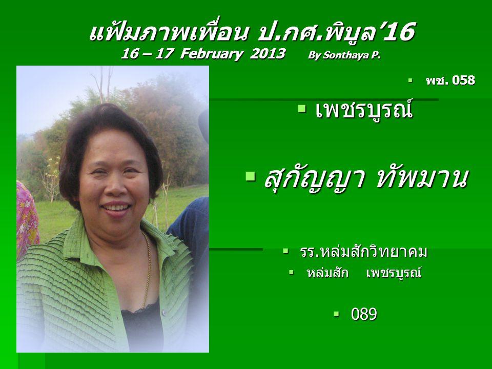 แฟ้มภาพเพื่อน ป.กศ.พิบูล'16 16 – 17 February 2013 By Sonthaya P.  พช. 058  เพชรบูรณ์  สุกัญญา ทัพมาน  รร.หล่มสักวิทยาคม  หล่มสัก เพชรบูรณ์  089