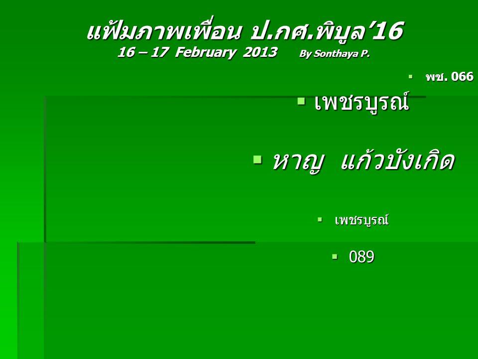 แฟ้มภาพเพื่อน ป.กศ.พิบูล'16 16 – 17 February 2013 By Sonthaya P.  พช. 066  เพชรบูรณ์  หาญ แก้วบังเกิด  เพชรบูรณ์  089