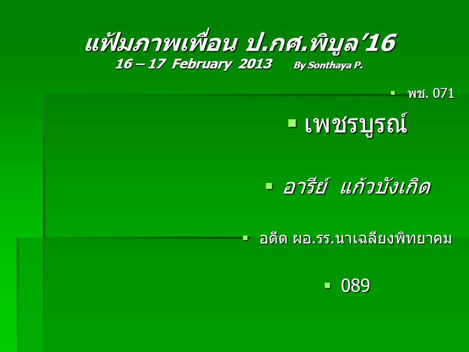 แฟ้มภาพเพื่อน ป.กศ.พิบูล'16 16 – 17 February 2013 By Sonthaya P.  พช. 071  เพชรบูรณ์  อารีย์ แก้วบังเกิด  อดีต ผอ.รร.นาเฉลียงพิทยาคม  089