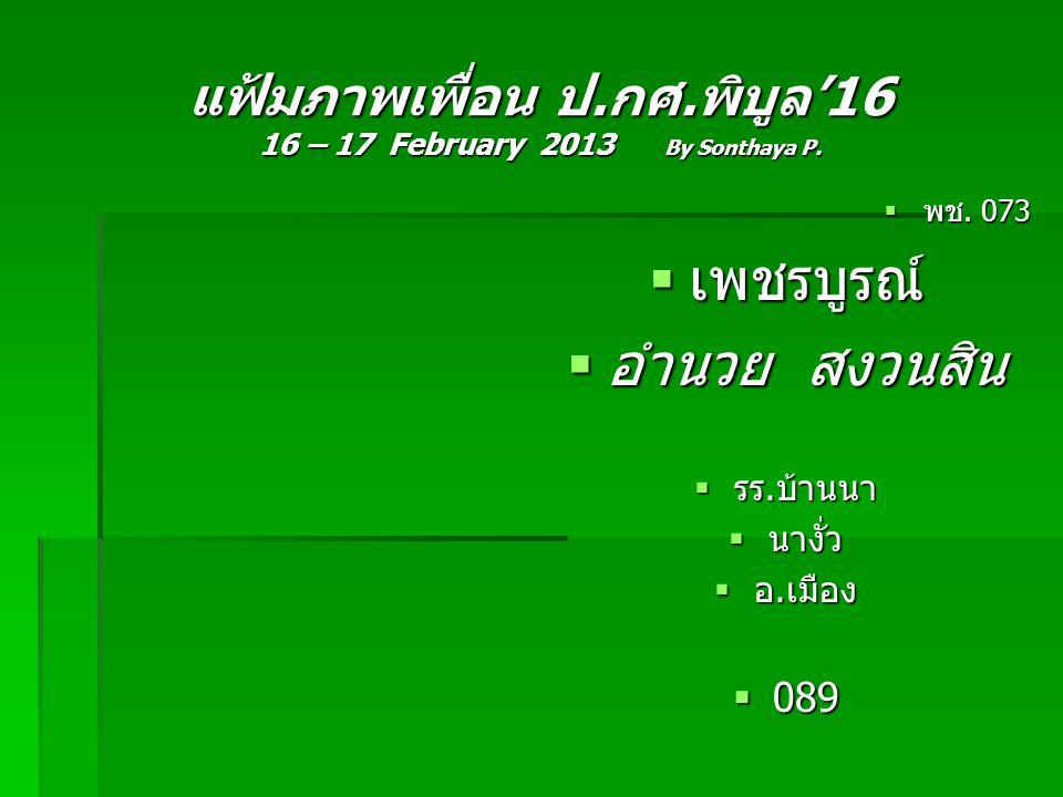 แฟ้มภาพเพื่อน ป.กศ.พิบูล'16 16 – 17 February 2013 By Sonthaya P.  พช. 073  เพชรบูรณ์  อำนวย สงวนสิน  รร.บ้านนา  นางั่ว  อ.เมือง  089