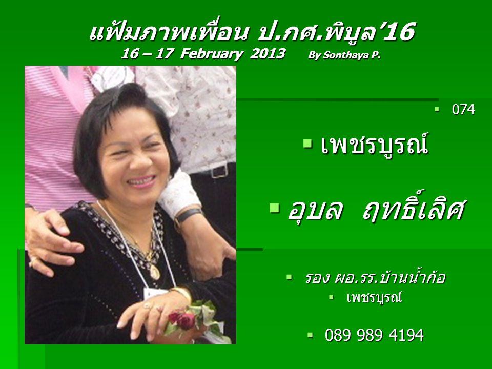 แฟ้มภาพเพื่อน ป.กศ.พิบูล'16 16 – 17 February 2013 By Sonthaya P.  074  เพชรบูรณ์  อุบล ฤทธิ์เลิศ  รอง ผอ.รร.บ้านน้ำก้อ  เพชรบูรณ์  089 989 4194