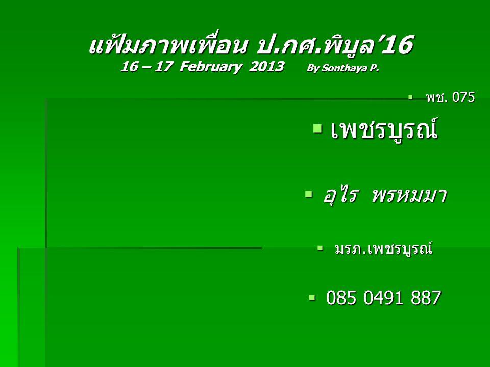 แฟ้มภาพเพื่อน ป.กศ.พิบูล'16 16 – 17 February 2013 By Sonthaya P.  พช. 075  เพชรบูรณ์  อุไร พรหมมา  มรภ.เพชรบูรณ์  085 0491 887