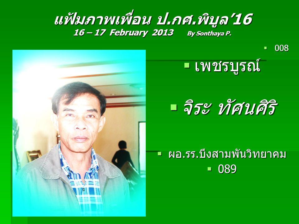 แฟ้มภาพเพื่อน ป.กศ.พิบูล'16 16 – 17 February 2013 By Sonthaya P.  008  เพชรบูรณ์  จิระ ทัศนศิริ  ผอ.รร.บึงสามพันวิทยาคม  089