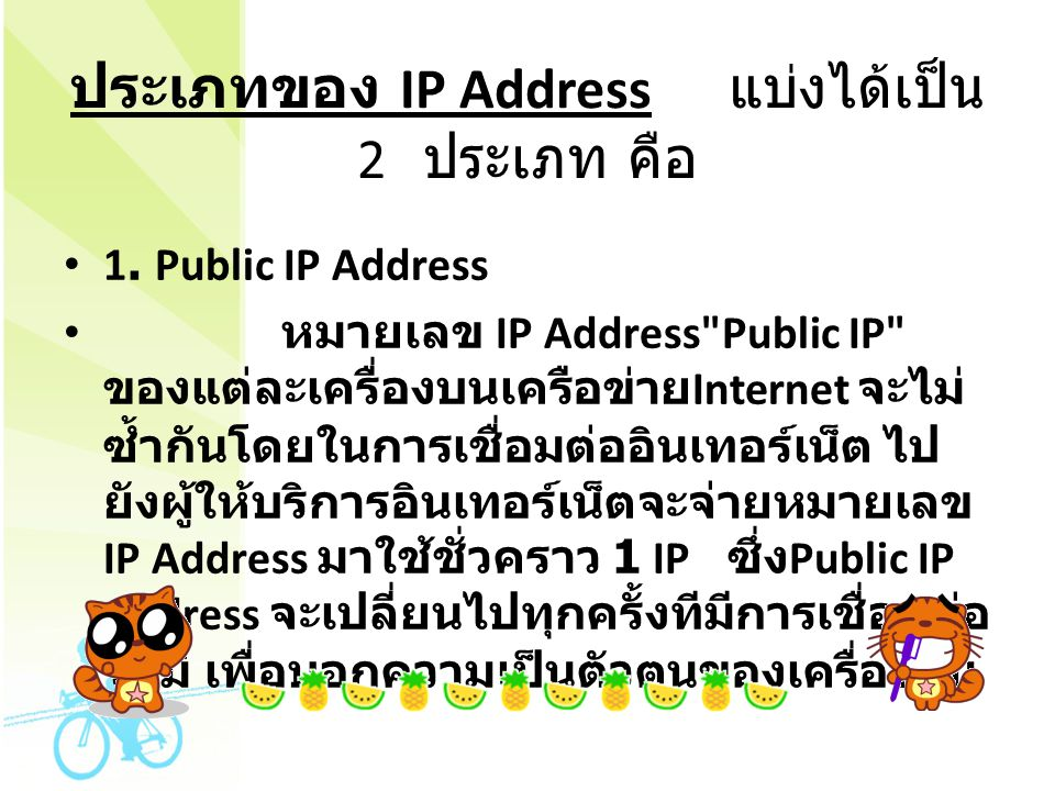 ประเภทของ IP Address แบ่งได้เป็น 2 ประเภท คือ 1. Public IP Address หมายเลข IP Address