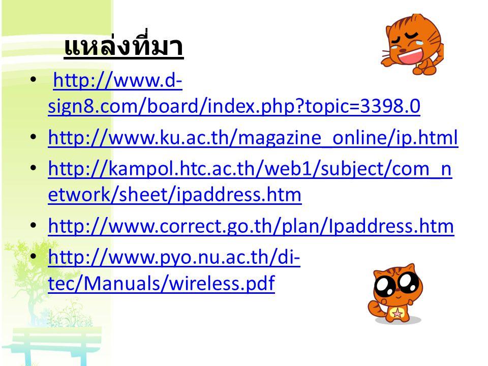 แหล่งที่มา http://www.d- sign8.com/board/index.php?topic=3398.0http://www.d- sign8.com/board/index.php?topic=3398.0 http://www.ku.ac.th/magazine_onlin